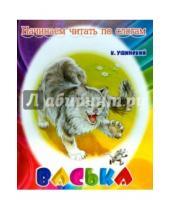 Картинка к книге Дмитриевич Константин Ушинский - Васька