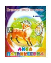 Картинка к книге Дмитриевич Константин Ушинский - Лиса Патрикеевна