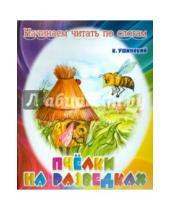 Картинка к книге Дмитриевич Константин Ушинский - Пчёлки на разведках