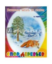 Картинка к книге Дмитриевич Константин Ушинский - Спор деревьев