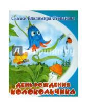 Картинка к книге Александрович Владимир Степанов - День рождения колокольчика