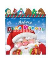 Картинка к книге Алексеевич Андрей Усачев - Азбука Деда Мороза