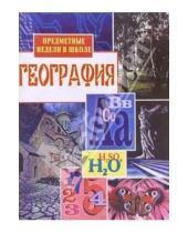 Картинка к книге Алевтина Романова - Предметные недели в школе: География