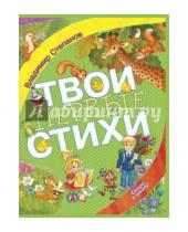 Картинка к книге Александрович Владимир Степанов - Твои первые стихи