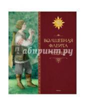 Картинка к книге Мировая классика для детей - Волшебная флейта