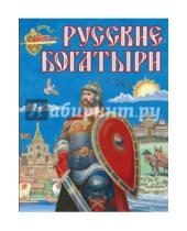Картинка к книге Золотые сказки для детей - Русские богатыри