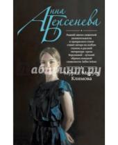Картинка к книге Анна Берсенева - Мурка, Маруся Климова