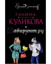 Картинка к книге Михайловна Галина Куликова - Банановое убийство