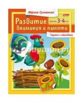Картинка к книге Марина Султанова - Развитие внимания и памяти. Детям 3-4 лет