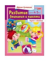 Картинка к книге Марина Султанова - Развитие внимания и памяти. Детям 4-5 лет