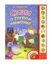 Картинка к книге Яковлевич Самуил Маршак - Сказка о глупом мышонке