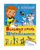 Картинка к книге Николаевич Эдуард Успенский - Большая книга о Простоквашино