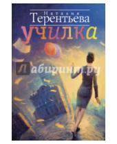 Картинка к книге Михайловна Наталия Терентьева - Училка