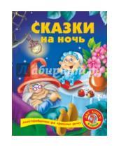 Картинка к книге Геннадьевна Валентина Дмитриева - Сказки на ночь + Развивающая книга малыша