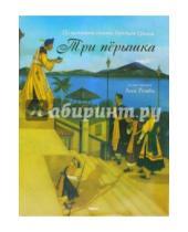 Картинка к книге Анн Жона - Три перышка