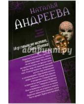 Картинка к книге В. Н. Андреева - Мертвым не мстят, или Шутка. Три ступеньки в небо