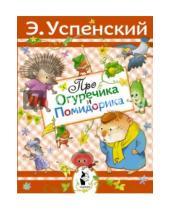 Картинка к книге Николаевич Эдуард Успенский - Про Огуречика и Помидорика