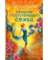 Картинка к книге Михайловна Наталия Терентьева - Синдром отсутствующего ёжика