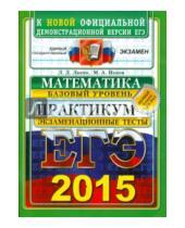 Картинка к книге Александрович Максим Попов Дмитриевич, Лев Лаппо - ЕГЭ 2015 Математика. Базовый уровень. Экзаменационные тесты