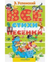 Картинка к книге Николаевич Эдуард Успенский - Все стихи и песенки