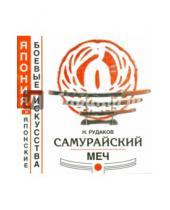 Картинка к книге Энгельсович Николай Рудаков - Самурайский меч