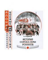 Картинка к книге Энгельсович Николай Рудаков - История сорока семи ронинов
