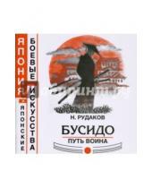 Картинка к книге Энгельсович Николай Рудаков - Бусидо. Путь воина