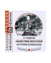 Картинка к книге Энгельсович Николай Рудаков - Нашествие монголов. История камикадзе