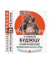 Картинка к книге Энгельсович Николай Рудаков - Будзюцу. Самурайские воинские искусства
