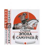 Картинка к книге Энгельсович Николай Рудаков - Эпоха самураев