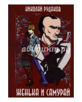 Картинка к книге Энгельсович Николай Рудаков - Женька и Самурай