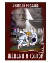 Картинка к книге Энгельсович Николай Рудаков - Женька и Сенсэй