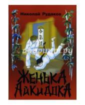 Картинка к книге Энгельсович Николай Рудаков - Женька-Айкидока