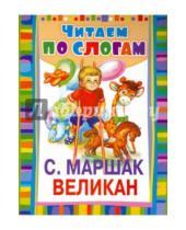 Картинка к книге Яковлевич Самуил Маршак - Великан