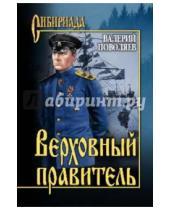 Картинка к книге Дмитриевич Валерий Поволяев - Верховный правитель