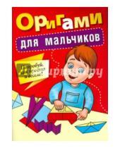 Картинка к книге Попурри - Оригами для мальчиков