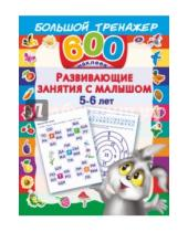 Картинка к книге Геннадьевна Валентина Дмитриева - Развивающие занятия с малышом. 5-6 лет