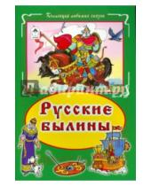 Картинка к книге Коллекция любимых сказок - Русские былины
