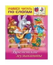 Картинка к книге Марина Кузьмина - Бременские музыканты