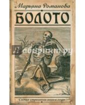 Картинка к книге Марьяна Романова - Болото