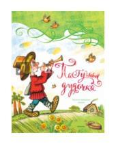 Картинка к книге Волшебная страна - Пастушья дудочка. Русские народные сказки