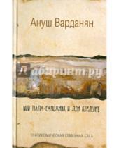 Картинка к книге Ануш Варданян - Мой папа-сапожник и дон Корлеоне