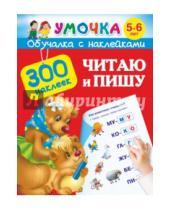 Картинка к книге Геннадьевна Валентина Дмитриева - Читаю и пишу. Для детей 5-6 лет