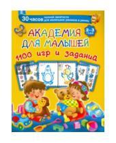 Картинка к книге Геннадьевна Валентина Дмитриева - Академия для малышей 1100 игр и заданий. 2-3 года