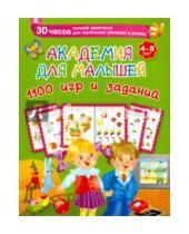 Картинка к книге Геннадьевна Валентина Дмитриева - Академия для малышей. 1100 игр и заданий. 4-5 лет