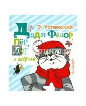 Картинка к книге Николаевич Эдуард Успенский - Дядя Фёдор, пёс, кот и другие