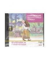 Картинка к книге Адаптированное чтение. Шведский - Шведские литературные сказки (CDmp3)