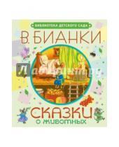 Картинка к книге Валентинович Виталий Бианки - Сказки о животных