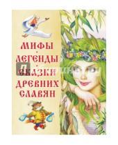 Картинка к книге Маркович Георгий Науменко - Мифы, легенды, сказки древних славян