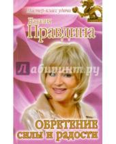 Картинка к книге Борисовна Наталия Правдина - Обретение силы и радости